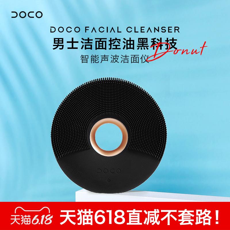 DOCO小米智能声波洁面仪控油祛黑头男士洗脸仪酷黑色【618热卖】