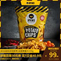 irvins咸蛋黄薯片新加坡进口网红零食休闲食品办公室膨化食品230g