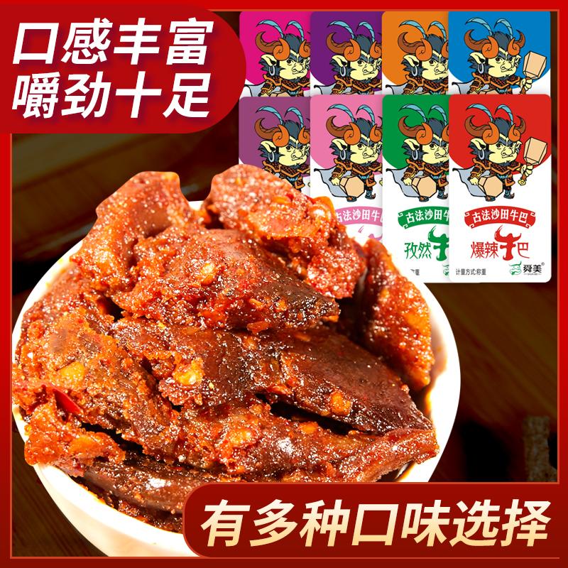 舜美湖南郴州沙田牛巴特产麻辣牛肉干零食小吃网红休闲食品100g