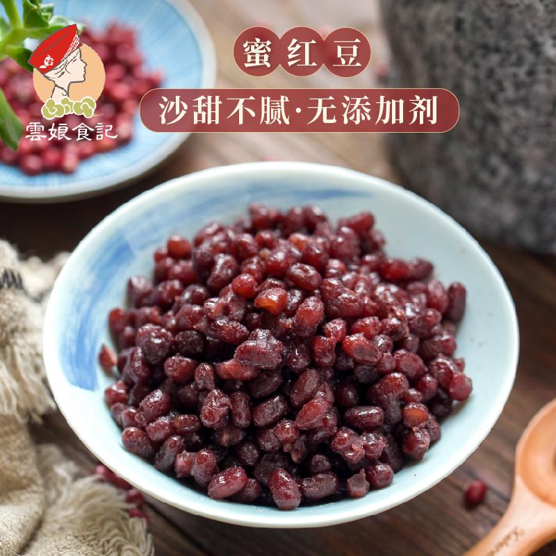 云娘食记 蜜豆 开袋即食奶茶店烘焙专用原料蜜汁红豆糖纳小红豆