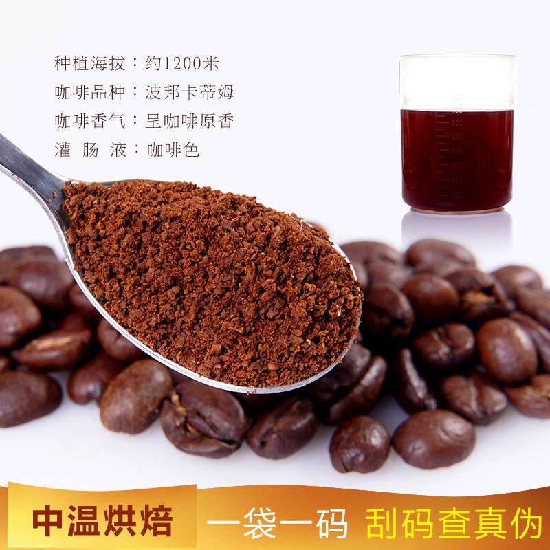 。【买4送1】有机灌肠咖啡粉肠道灌肠液家用云南小粒咖啡洗灌