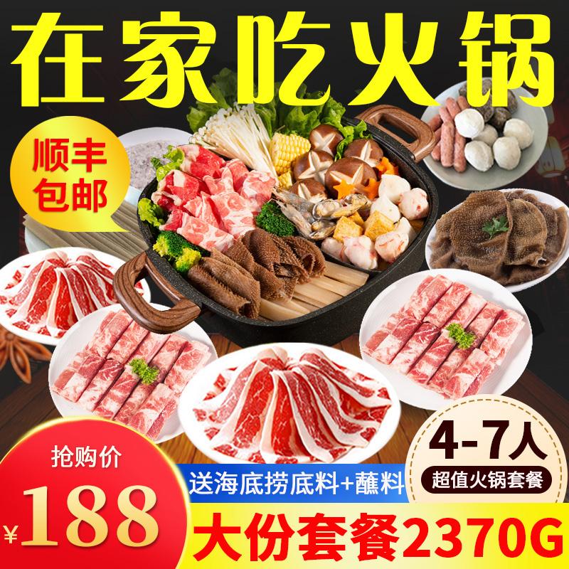 4-7人火锅烤肉组合食材新鲜肥牛卷牛肉卷宿舍刷火锅烧烤套餐配菜
