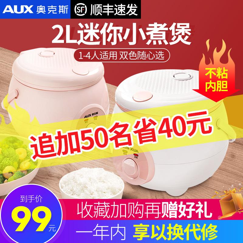 奥克斯电饭煲家用小型迷你多功能电饭锅1-2-3人智能4单人全自动2L