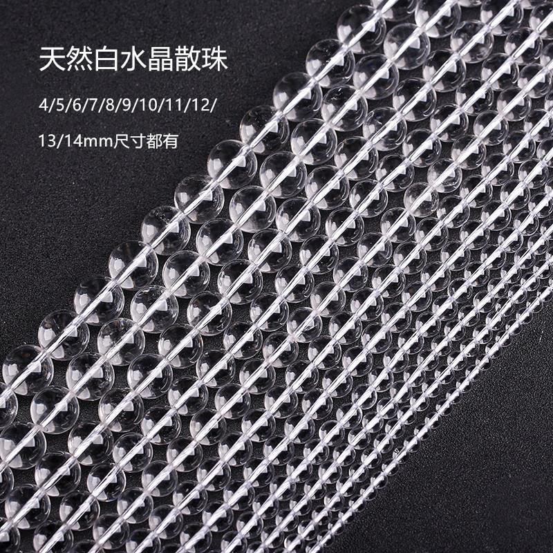 东海天然白水晶散珠半成品 透明珠子DIY串珠佛珠手链项链饰品白色