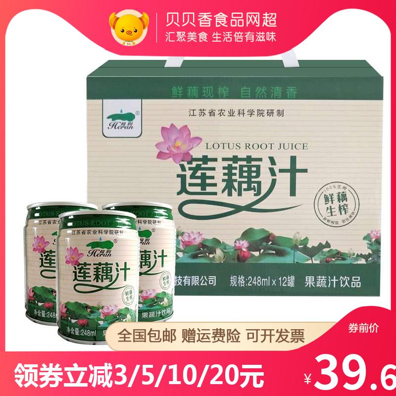 江苏荷都金湖特产 荷润莲藕汁整箱248mlx12罐 礼盒装纯果蔬汁