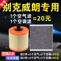 适用于别克威朗空气空调滤芯格原厂原装升级配件1.5 1.5T空滤专用