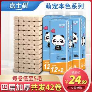 Jia Shili 42 rolls of bamboo pulp paper towel natural toilet paper household wholesale affordable loaded coreless toilet paper toilet paper