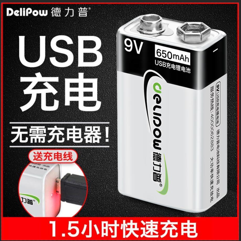 9v锂电池大容量USB可充电话筒仪器万用表吉他6f22方块形九伏电池