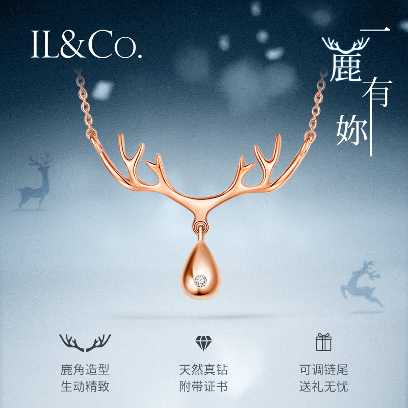ILCO珠宝 一路有你项链女鹿角锁骨链简约ins气质小众设计感礼物T