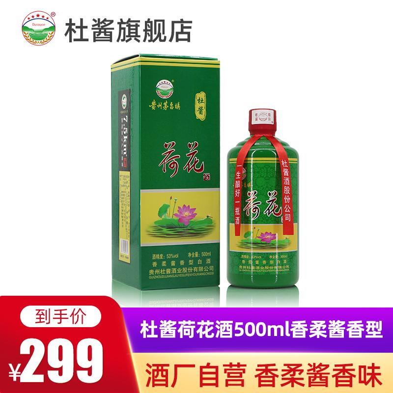 杜酱荷花酒500ml香柔酱香型白酒53度国产白酒单瓶装礼盒礼品酒