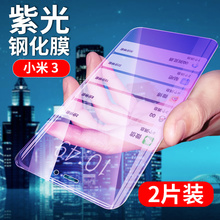 (小)米3钢化膜M3手机高清膜mi3抗蓝光bu16护膜(小)un璃防爆贴膜抗指纹外屏模防