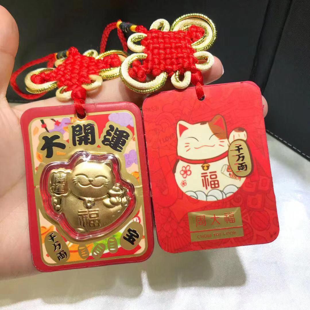 【新年开运】招财猫御守挂件开运足金刺绣平安符护身符包挂饰车挂