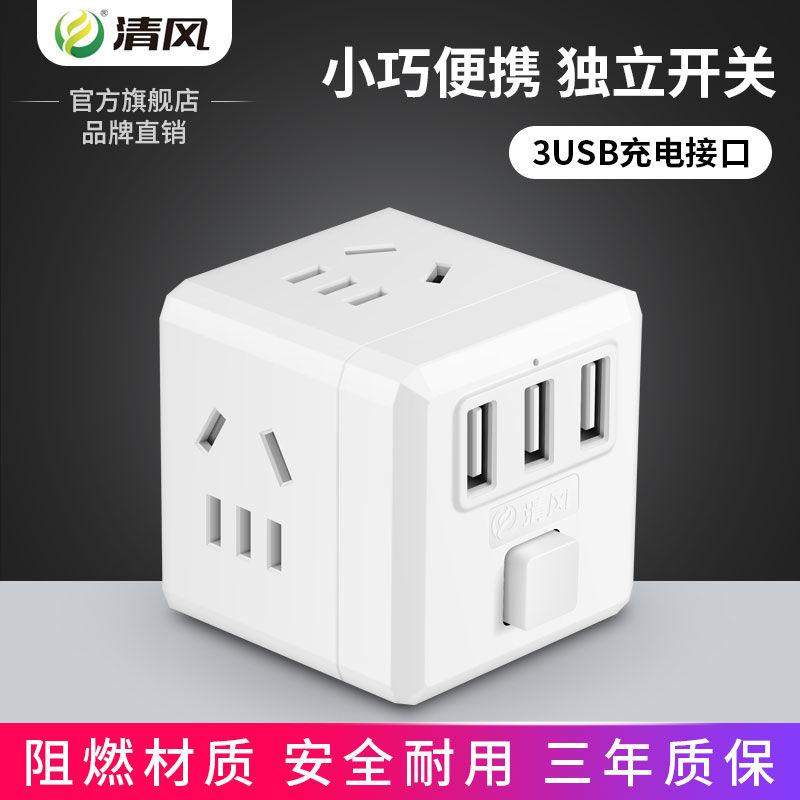魔方插座转换器插头转接头多功能usb插座面板一转多家用无线排插图片
