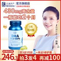 法澜秀DHA孕妇专用孕期哺乳期产妇营养品 德国kd鱼油胶囊原装进口