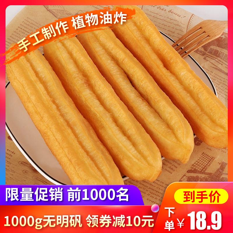 无矾放心香酥油条半成品家用营养早餐方便手工速冻商用面食1000g