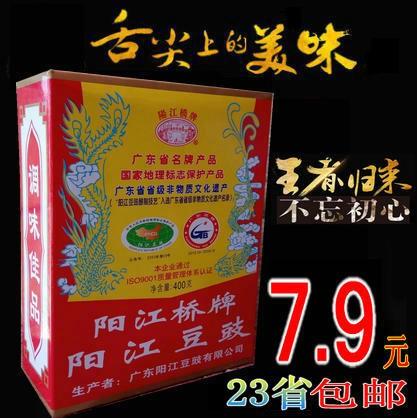 1月新货 阳江特产豆豉 阳江桥牌400g 干豆鼓烹饪调味品盒装