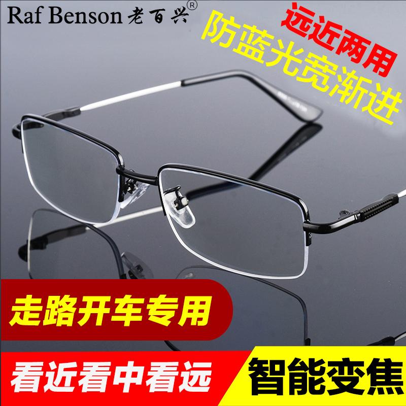 智能变焦老花镜男自动调节度数远近两用高清老人老花眼镜防蓝光
