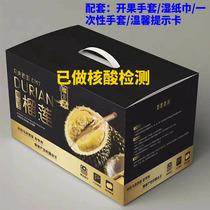 礼盒装AAA级马来西亚猫山王榴莲新鲜进口D197液氮冷冻果带壳顺丰