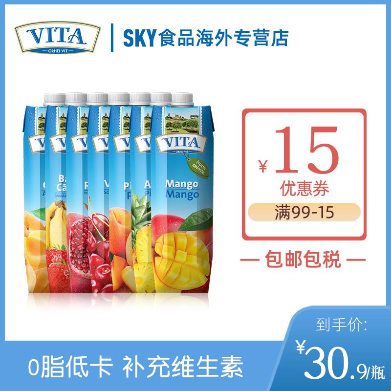 VITA欧洲原装进口 纯果汁营养石榴芒果汁1L大瓶果蔬浆果汁0脂饮料