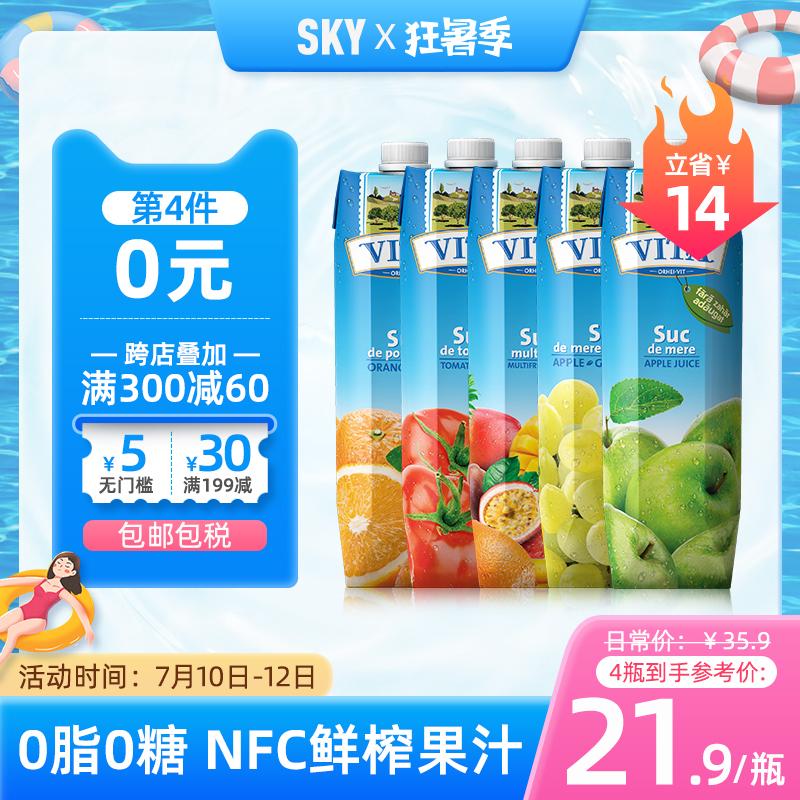 VITA进口果蔬汁无糖NFC果汁 原浆非浓缩橙汁 1L大瓶0糖轻断食饮料