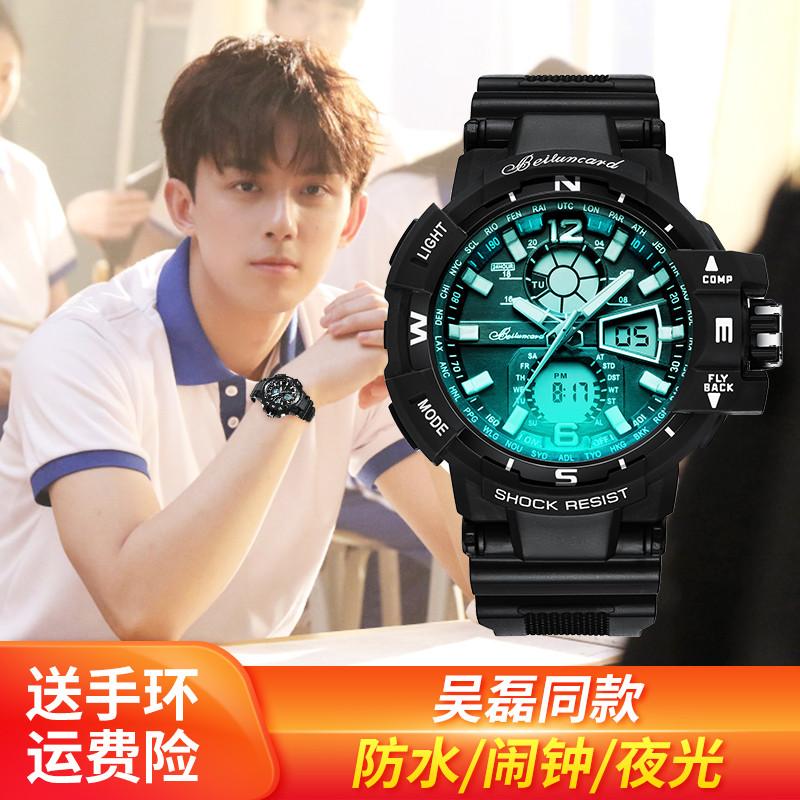 手表男电子表初高中学生男孩儿童潮流青少年防水夜光运动男机械表