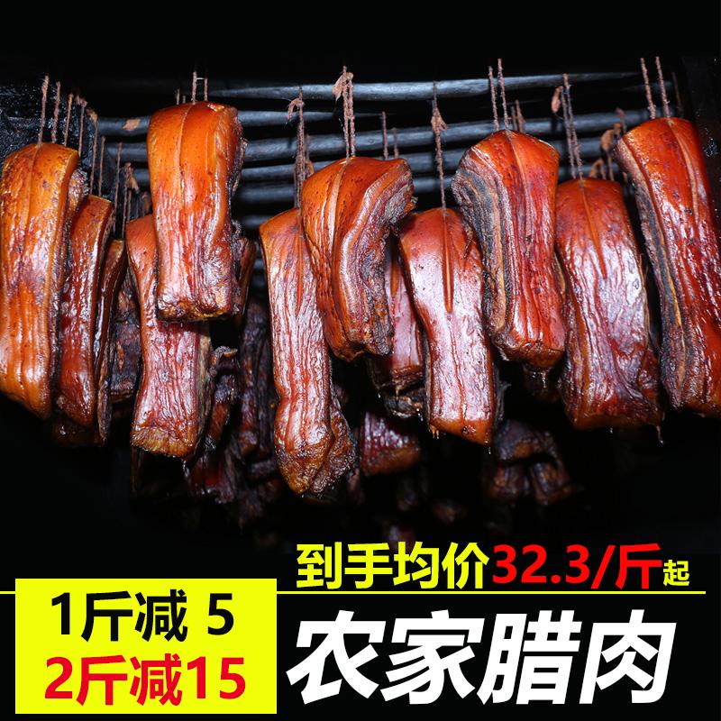湖南特产湘西腊肉农家自制烟熏五花肉5斤正宗四川特产麻辣腊香肠