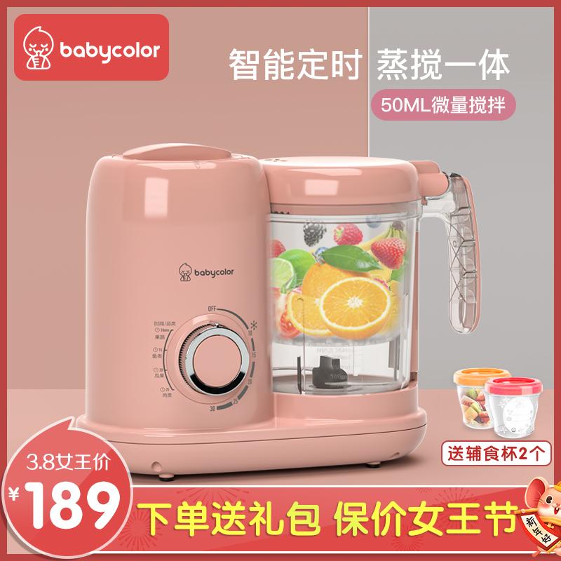 babycolor 婴儿辅食机宝宝料理机多功能搅拌机加热蒸煮搅拌一体机