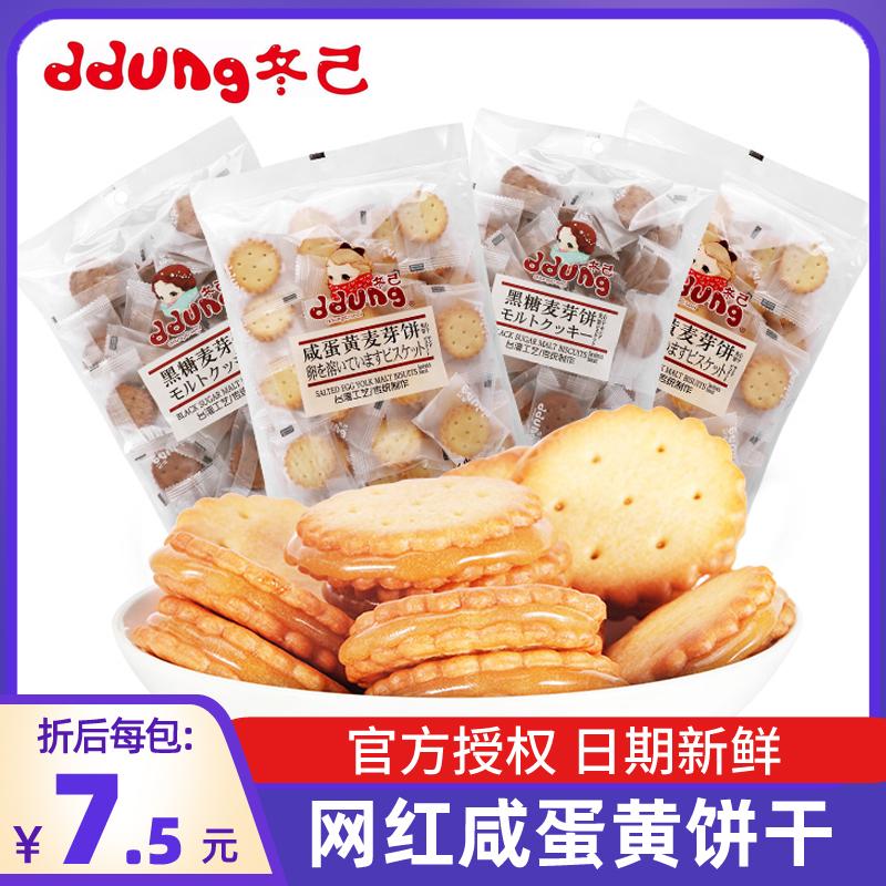 冬己咸蛋黄饼干网红黑糖麦芽夹心饼干零食散装多口味零食冬已