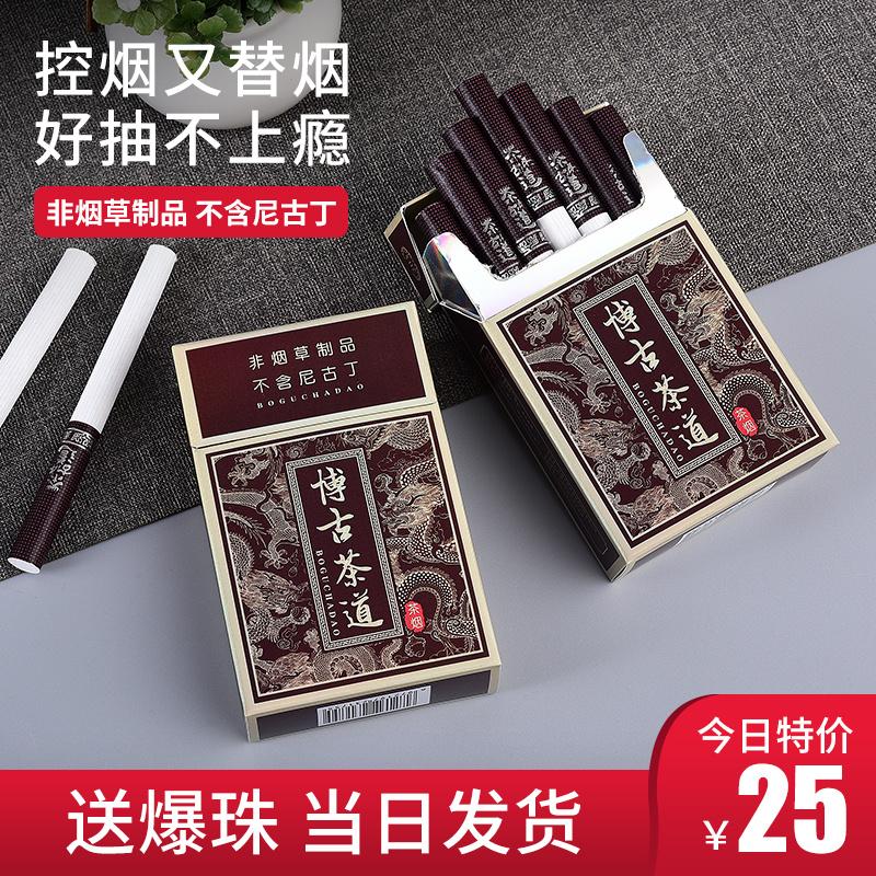 茶烟正品香�e一条装真烟非烟草专卖烟茶叶黄金芽男女士姻细粗支
