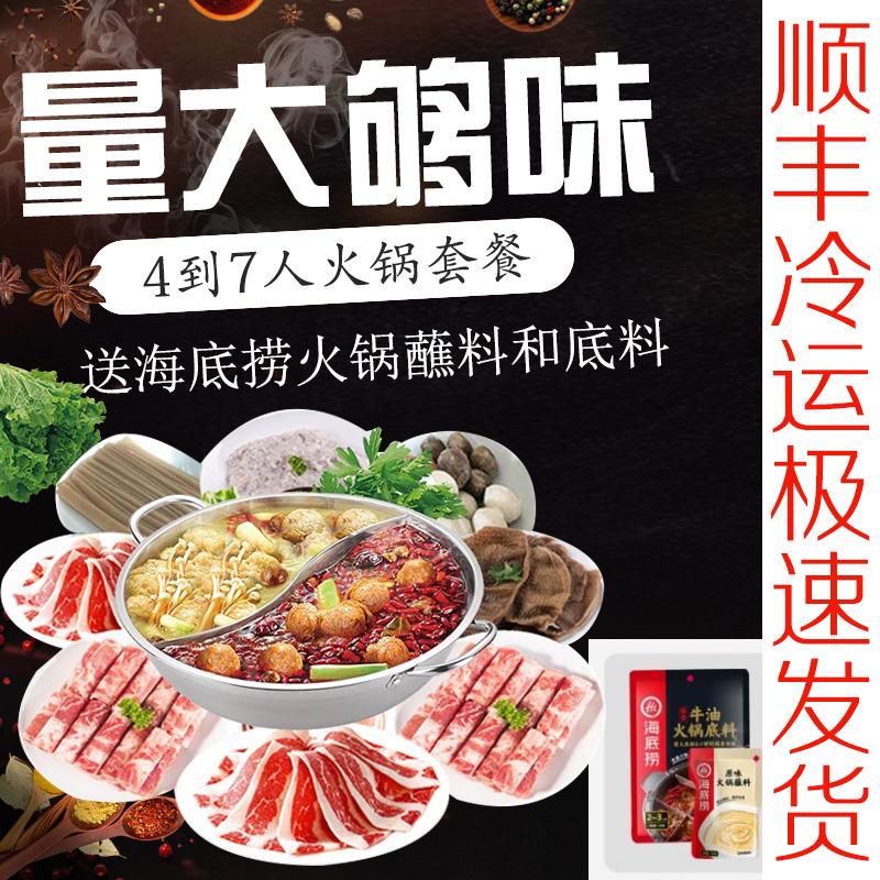 4-7人火锅食材组合套餐火锅丸子新鲜冷冻肥牛卷材料烤肉食材羊肉