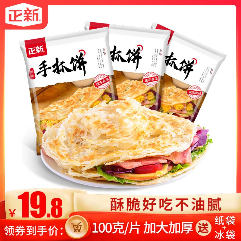 正新原味台湾手抓饼家庭装20片50片家用速食早餐煎饼面饼皮半成品图片
