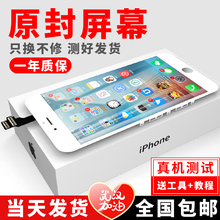 Apple iPhone 6 / 6plus / 6p / 7p / 5S / SE switch inside and outside 6sp touch 7generation 6S assembly 7plus screen