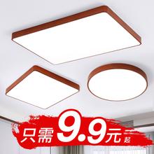 胡桃木色客厅灯led吸ni8灯新中式uo灯现代简约长方形顶灯具