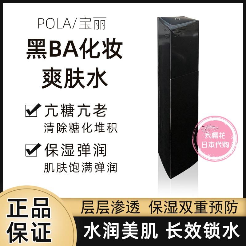 日本正品POLA/宝丽黑BA化妆爽肤水再生水赋颜晨光抗糖紧致水120ml