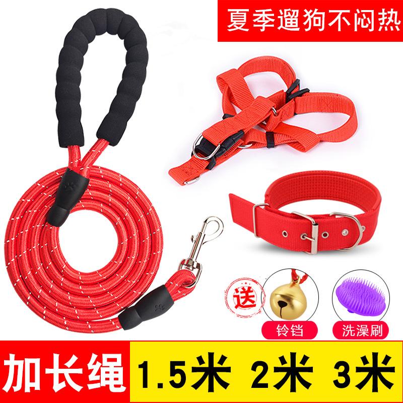 2米3米狗狗牵引绳散热背带夏季遛狗绳中型小型犬泰迪比熊柯基狗链