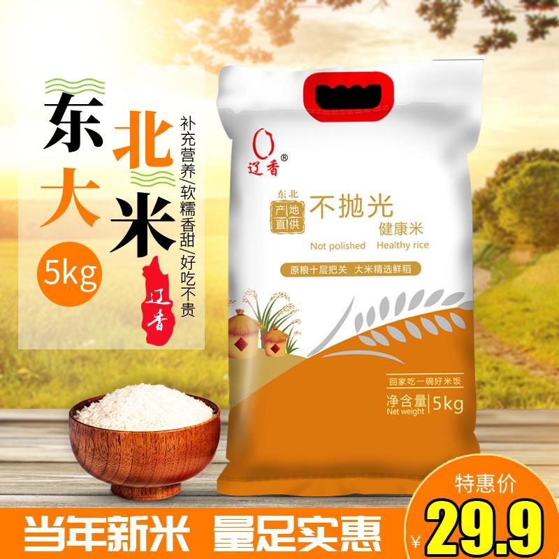 辽香东北大米5kg/10斤清香长粒米当季现磨2019新米营养有嚼劲包邮