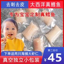 大西洋真鳕鱼新鲜辅食宝宝鱼块鱼排冷冻深海鱼片婴幼儿可食用260g