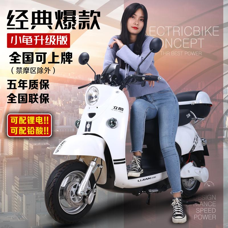 立箭电动车60v72v电动摩托车小型小龟王电瓶车成人女踏板两轮国标