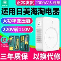 舜紅變壓器220v轉110v100電源電壓轉換器2000W美國日本電飯煲家用