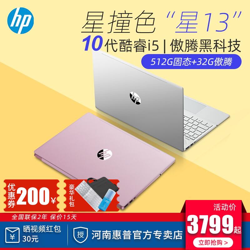 【新品上新】hp惠普星13  惠普轻薄笔记本电脑 英特尔酷睿十代i5处理器 8G内存 512G固态大学生女生粉色官网