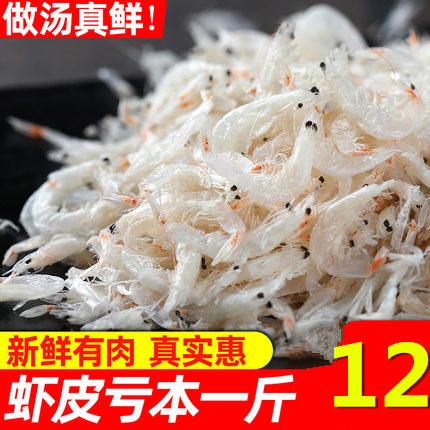 500g新鲜咸虾皮野生补钙小虾米虾仁干非特级无盐虾米即食海鲜干货