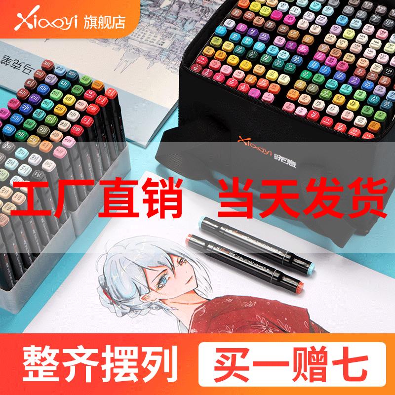 正品xiaoyi马克笔套装双头油性笔美术绘画笔学生画画笔动漫彩色笔30/40/60/80/168色全套涂色笔手绘笔套装