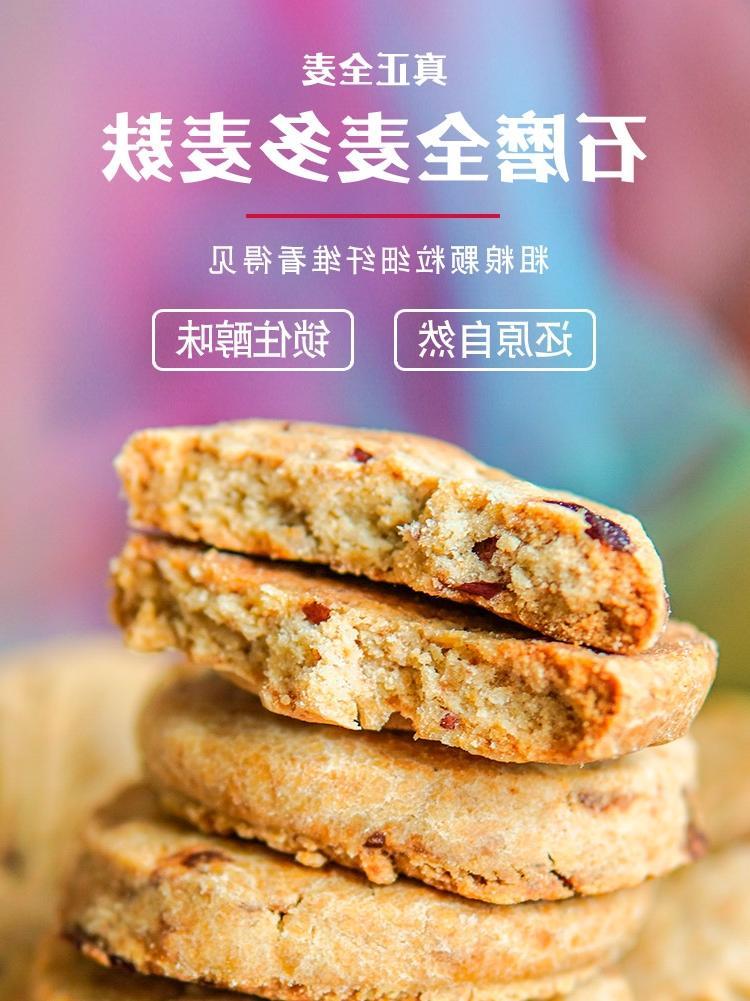 卡芙莉全麦饼干蔓越莓粗粮0低代餐饱腹燕麦零食无食品卡热量脂糖