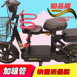 电瓶车前置儿童座椅可折叠踏板车小孩坐垫电动自行车宝宝婴儿坐椅