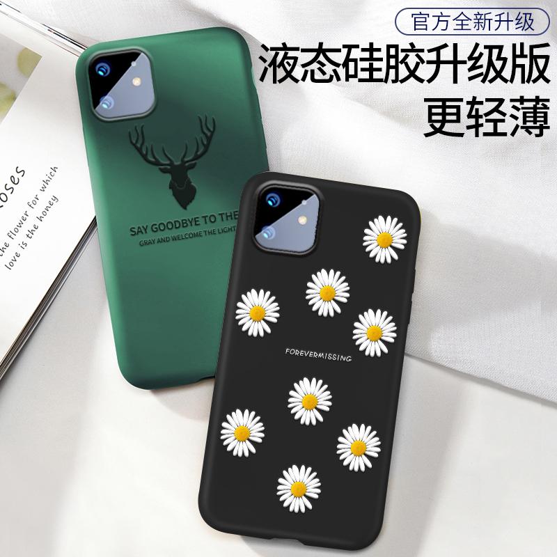 苹果11手机壳iPhone6/6s/7plus/8液态硅胶X/Xs max/XR软保护套Pro max全包防摔可爱小雏菊女款个性创意网红新