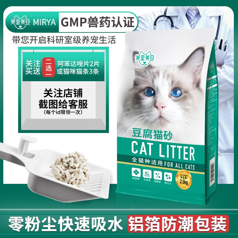 美里美亚豆腐猫砂除臭无尘大袋结团吸附天然原味猫沙满10公斤包邮