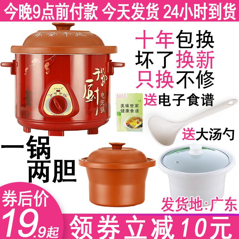 紫砂电砂锅电炖锅家用沙锅隔水电炖盅瓦罐煲汤煲粥大号煮粥熬汤锅