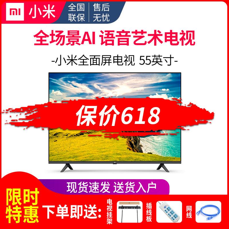 小米电视机全面屏55英寸E55C 4k高清液晶智能家用电视官方