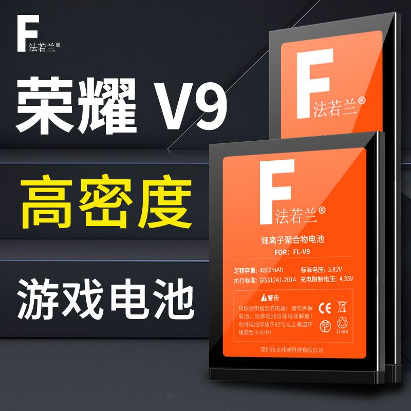 荣耀v9电池原装 华为honor v9手机电池honorv9  DUK-AL20换大容量
