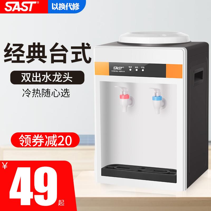 先科台式饮水机小型家用制冷制热迷你宿舍学生桌面立式冰温热